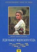 Ledi Makbet Mtsenskogo uezda is the best movie in Oleg Fyodorov filmography.