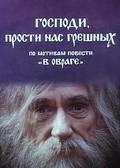Gospodi, prosti nas, greshnyih is the best movie in Valeriy Shalyga filmography.
