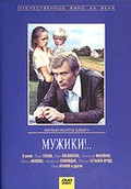 Mujiki!.. - movie with Aleksandr Mikhajlov.