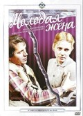 Molodaya jena - movie with Anatoli Rudakov.