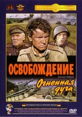Osvobojdenie: Ognennaya duga - movie with Sergei Nikonenko.