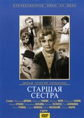 Starshaya sestra - movie with Leonid Kuravlyov.