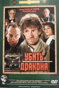 Ubit drakona - movie with Andrei Tolubeyev.