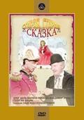 Staraya, staraya skazka is the best movie in Boris Leskin filmography.