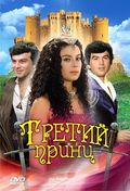 Tretiy prints - movie with Libuse Safrankova.