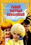 Ryijiy, chestnyiy, vlyublennyiy - movie with Albert Filozov.