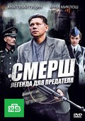SMERSh: Legenda dlya predatelya - movie with Anatoli Gushchin.