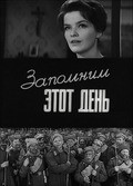 Zapomnim etot den - movie with Vladimir Belokurov.