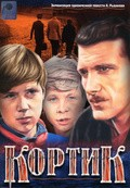 Kortik (mini-serial) is the best movie in Zoya Fyodorova filmography.