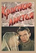 Krasnyie listya is the best movie in Boris Vladomirsky filmography.