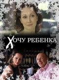 Hochu rebenka is the best movie in Olga Sumskaya filmography.