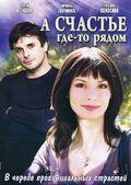 A schaste gde-to ryadom is the best movie in Aleksandr Pashkov filmography.