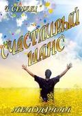 Schastlivyiy shans is the best movie in Galina Kukhalskaya filmography.