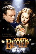 Ubit vecher is the best movie in Igor Mozzhukhin filmography.