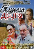 Kuplyu druga - movie with Dmitriy Surjikov.