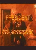 President i ego jenschina - movie with Leonid Timtsunik.