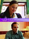 Chay s bergamotom is the best movie in Yakov Kucherevskiy filmography.