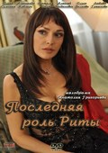 Poslednyaya rol Rityi is the best movie in Dmitriy Surjikov filmography.