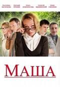 Masha is the best movie in Evgeniy Pronin filmography.