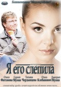 Ya ego slepila - movie with Sergei Mukhin.