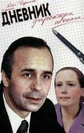 Dnevnik direktora shkolyi is the best movie in Boris Leskin filmography.