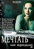 Mechtat ne vredno - movie with Marija Kulikova.