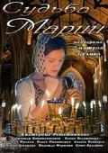 Sudba Marii is the best movie in Anton Batyirev filmography.