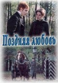 Pozdnyaya lyubov - movie with Innokenti Smoktunovsky.