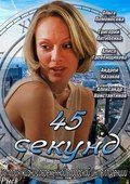 45 sekund - movie with Alisa Grebenshchykova.
