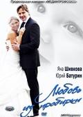 Lyubov iz probirki is the best movie in Yuriy Baturin filmography.