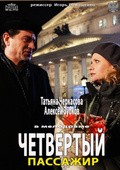 Chetvertyiy passajir - movie with Sergei Yushkevich.