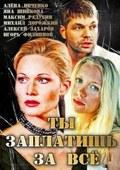 Tyi zaplatish za vsyo is the best movie in Mihail Dorojkin filmography.