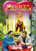 Lyubit po-russki 3: Gubernator is the best movie in Aleksandr Sutskover filmography.