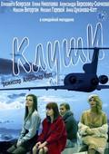 Klushi, ili Neveroyatnyie priklyucheniya russkih v Paname is the best movie in Yelena Nikolayeva filmography.