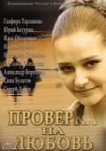 Proverka na lyubov - movie with Sergej Larin.