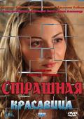 Strashnaya krasavitsa is the best movie in Aleksandr Popov filmography.