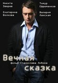 Vechnaya skazka is the best movie in Ivan Sabaltas filmography.