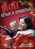 Moy belyiy i pushistyiy is the best movie in Andrey Bilanov filmography.