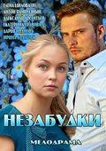 Nezabudki is the best movie in Natalya Batrak filmography.
