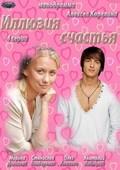 Illyuziya schastya is the best movie in Andrey Senkin filmography.