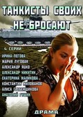 Tankistyi svoih ne brosayut - movie with Irina Pegova.