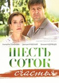 Shest sotok schastya is the best movie in Ekaterina Solomatina filmography.