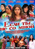 Esli tyi ne so mnoy is the best movie in Igor Mozzhukhin filmography.
