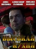 Vyisokaya kuhnya is the best movie in Anna Peskova filmography.