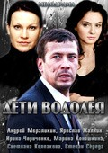 Deti Vodoleya is the best movie in Eduard Redzhepov filmography.