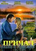 Prichal lyubvi i nadejdyi is the best movie in Andrey Bilanov filmography.