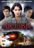 Uravnenie lyubvi is the best movie in Sergey Chudakov filmography.