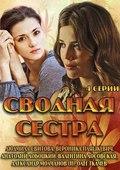 Svodnaya sestra is the best movie in Aleksandr Yefremov filmography.