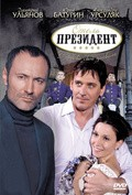 Otel «Prezident» - movie with Mikhail Politsejmako.
