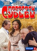 Povorotyi sudbyi is the best movie in Oleg Chernov filmography.